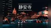 【延时摄影】上海静安寺夜景(不会调色,iPhone11鬼影现场)