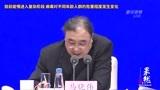 国家卫健委主任马晓伟:新型冠状病毒潜伏期具有传染性