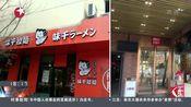 [东方新闻]上海:餐具检出大肠菌群 多家连锁餐饮被立案处罚