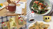 【豆浆在吃饭】vlog 17 |日常碎片|宿舍做饭|泡菜饺子|奶香玉米汁|清蒸鲈鱼|圣诞主题蛋糕卷|和我一起画糖霜饼干|甭管是什么节日 有节日 就很开心!