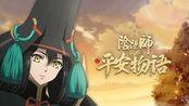 阴阳师·平安物语 第2季 第11集 强与弱下篇 中配版