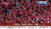 广州恒大2:0城南FC 总比分晋级