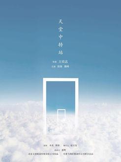 天堂中转站(科幻片)