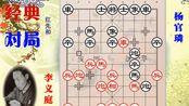 魔叔和棋王的再次会战,双方的对弈相当精彩,杨官璘霸气逼和