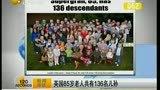 英国8[www.3adyw.cn]5岁老人共有136名儿孙