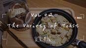 关于吃 | Vol.02 寝室减脂早餐·吐司的三种花样吃法 The Variety of Toast | 紫薯西多士/鸡肉吐司生菜卷/吐司煎蛋饼