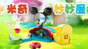 迪士尼米奇妙妙屋玩具
