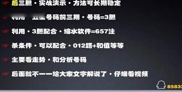 九鼎集团时时彩之腾讯分分彩快彩后三长期稳定方案(彩社教程)