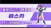 Tekken 7 S3 Changes : Asuka