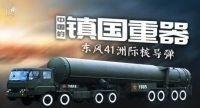 迷彩虎 第二百四十七期 东风41洲际核弹的前世今生