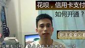 新手开店,花呗和信用卡支付你开通没?昨晚上传视频时广西5.2级地震广州有震感!