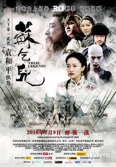 苏乞儿 2010版(剧情片)