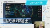 英雄联盟:uzi青蛙甜蜜双排2020.02.25.6点档。uzi+vn不可能输