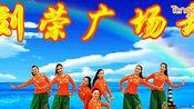 刘荣广场舞 来杯莫吉托 含背面分解教学