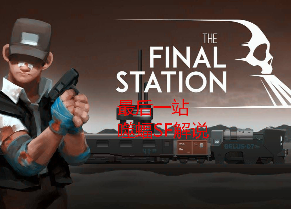 TheFinalStation 2016-10-16 17-09-44-421