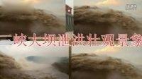 中国三峡大坝泄洪图