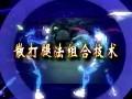 散打教程05-组合腿法-www.94ko.com