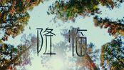 【华晨宇|降临】人与自然一一万象共迎荣枯