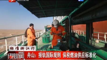 标准浙江行:舟山——接轨国际规则保税燃油供应标准化