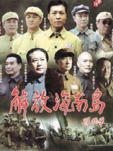解放海南岛第30集剧情