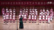韩军老师指挥金鸽童声合唱团演唱《幸福树》《北京的孩子逛北京》—在线播放—优酷网,视频高清在线观看