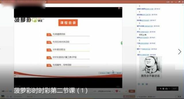 时时彩不定位定胆技巧精讲视频(上)菠萝彩在线课堂