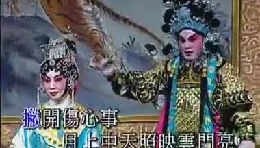 黎佩仪彭炽权演唱粤剧折子戏《西楚骊歌》粤曲小调
