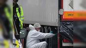 英国死亡货车案尸检结果:39人死于窒息缺氧和体温过高