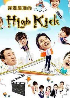 穿透屋顶的high kick(韩国剧)