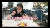 """测评杭州""""大众点评""""网红西餐厅top2"""