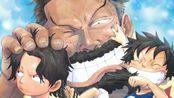【海贼王/催泪】艾斯为什么生命的最后一刻也不叫一声爷爷