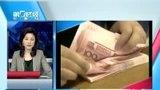 财经纵横-20130730-人民币对美元汇率中间价下跌65个基点