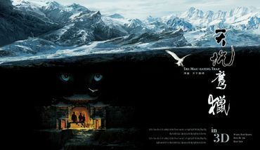 天下霸唱《天坑鹰猎》新书发布全阵容打造鹰猎传奇