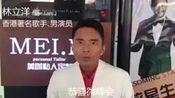 香港著名演员林立洋祝贺微峰会2周年