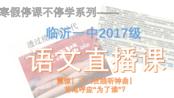 临沂一中2017级寒假语文直播课