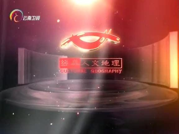 经典人文地理 2014第373集精选