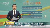 """人社部披露今年首批拖欠农民工工资""""黑名单"""""""