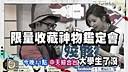 2016.04.12《大學生了沒》預告 限量收藏神物鑑定會_(new)