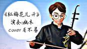 【民乐/二胡】《红梅花儿开》cover毛不易 电影《囧妈》片尾曲。