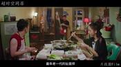 徐峥客串《超时空同居》片段,这部电影最搞笑的部分