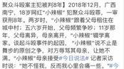 网红主播小辣椒因组织人员斗殴获刑8年