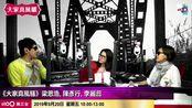 20190920(大家真瘋Show) bji 2.1