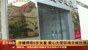 深圳爱心大使张海文被批捕 其涉嫌猥亵9岁女童