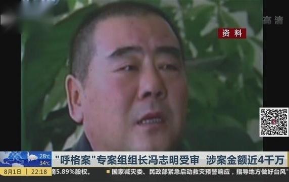 """""""呼格案""""专案组组长冯志明受审 涉案金额近4千万"""