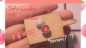 【微缩】初投稿 软陶草莓大福 只有5mm?!