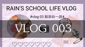 #Rain's school life vlog#鼓浪屿 曾厝垵一日游