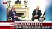 普京会见以色列总理内塔尼亚胡