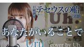 Uru 『あなたがいることで』TBS系 日曜劇場「テセウスの船」主題歌 cover by うー