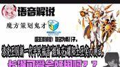"""洛克王国新一代平民福音""""姐妹花""""耀阳土王实力测试!长得这么可爱会好用吗?魔方策划是鬼才吗?"""