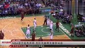 NBA官方发布声明 克拉克森将无缘亚运会